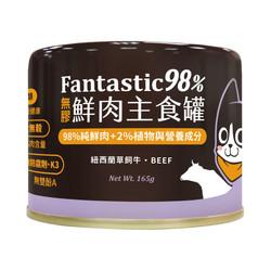 4710345541255汪喵-(貓)98%鮮肉無膠主食罐 165g 牛肉(大罐)