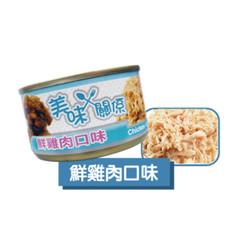4711481487018美味關係狗罐90g(鮮雞肉口味)-罐