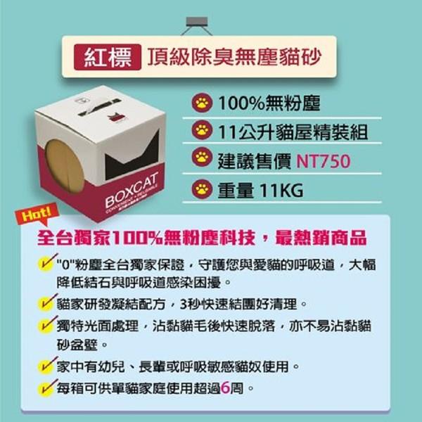 (礦)BOXCAT紅標頂級無塵除臭貓砂24lb  4714781730013