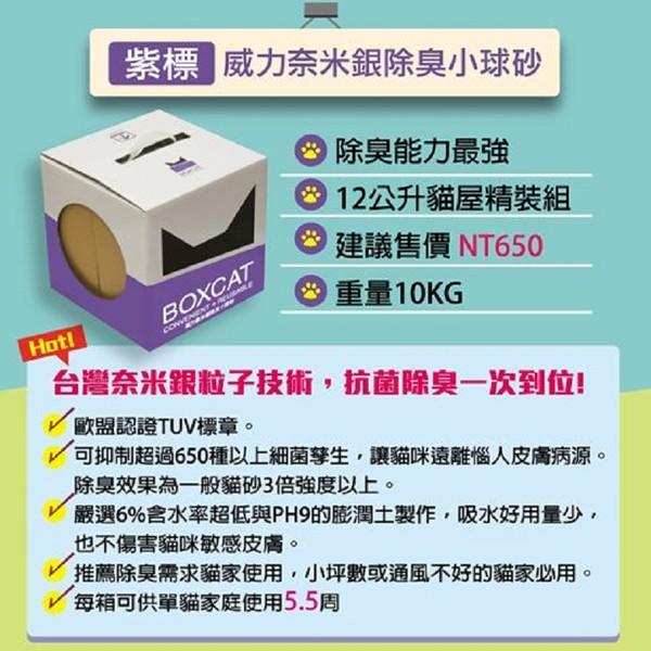 (礦)紫標威力除臭奈米銀粒子貓砂22lb 4714781730020