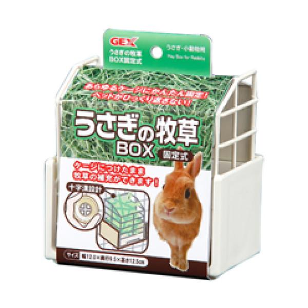 【GEX】 固定式牧草盒  白色
