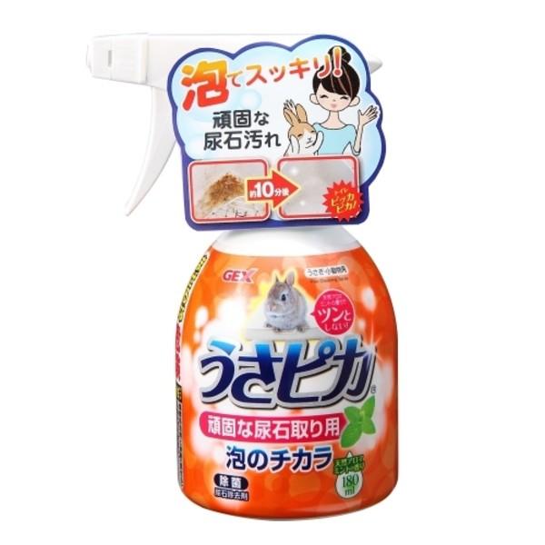 【GEX】兔子強效尿垢泡泡清潔劑 180ml/除尿垢清潔劑 300ml
