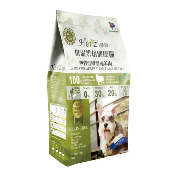 【赫緻 Herz】無穀低敏澳洲羊肉犬糧2lb