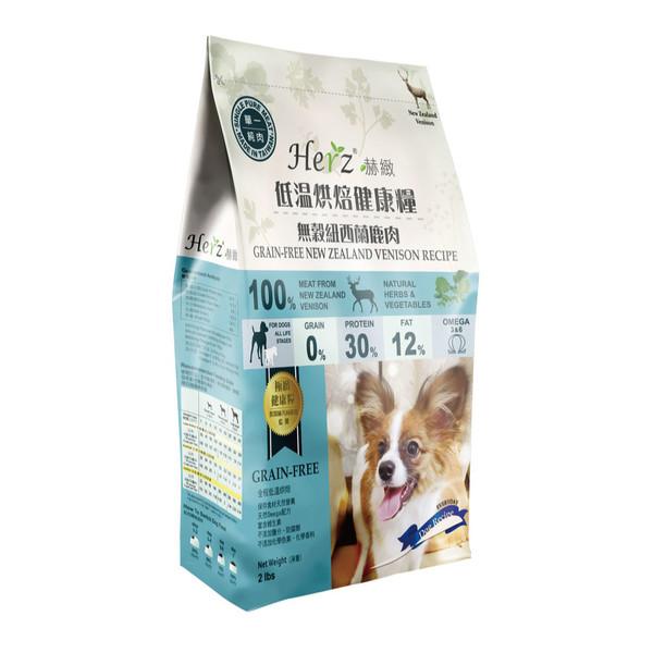【赫緻 Herz】無穀紐西蘭犬糧2lb  鹿肉/牛肉