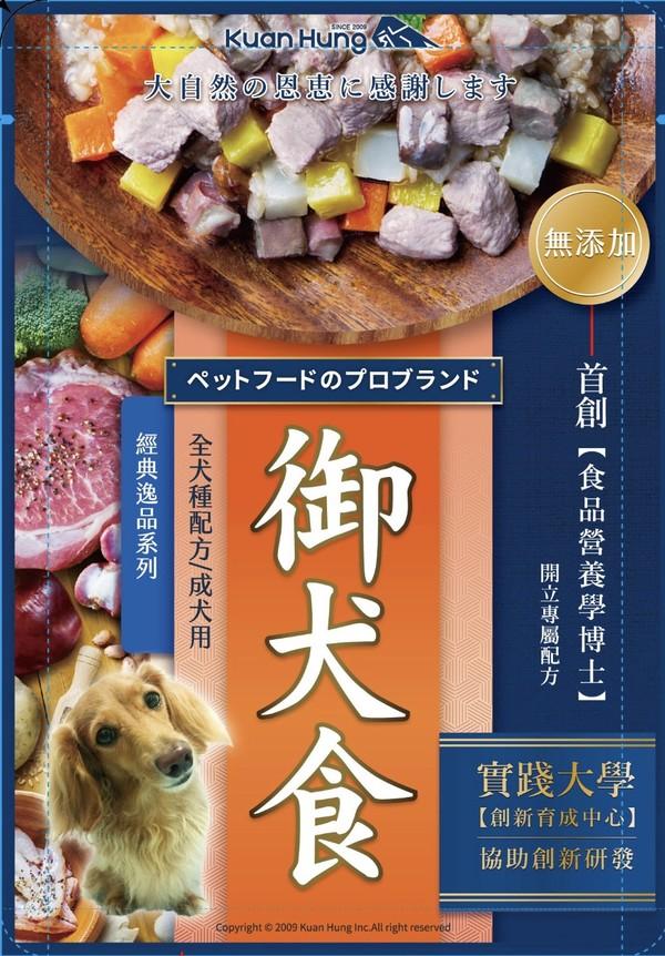御犬食全犬適用配方4716076952285