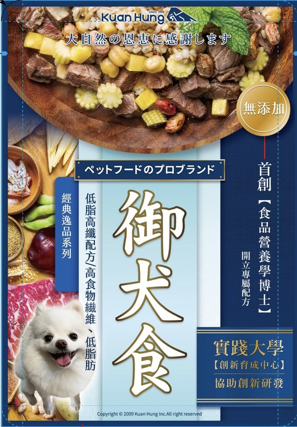 【御天犬】御犬食低脂高纖配方