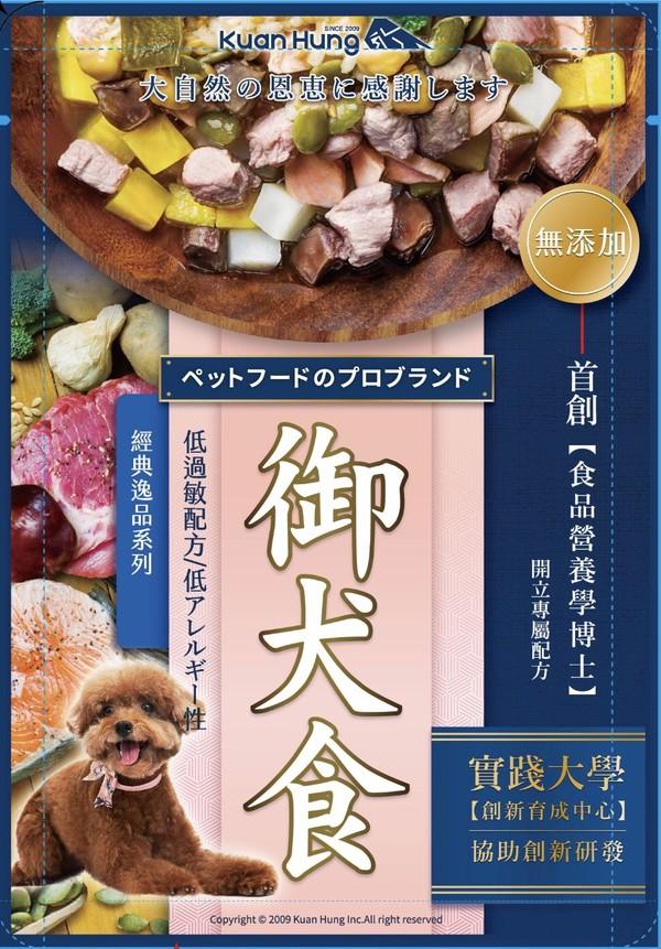 御犬食低過敏專屬配方 4716076952322