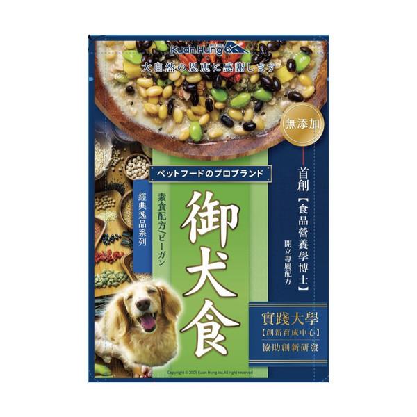 【御天犬】御犬食素食配方