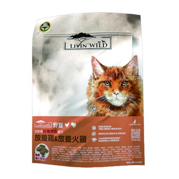 【Livin'Wild野宴】全齡貓無穀 放養雞+放養火雞 1LB/4LB/15LB
