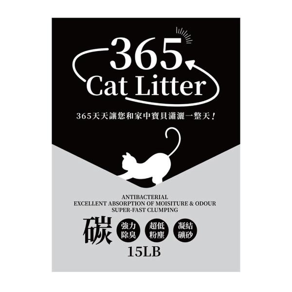 【365 Cat Litter】混合型碳貓砂15LB