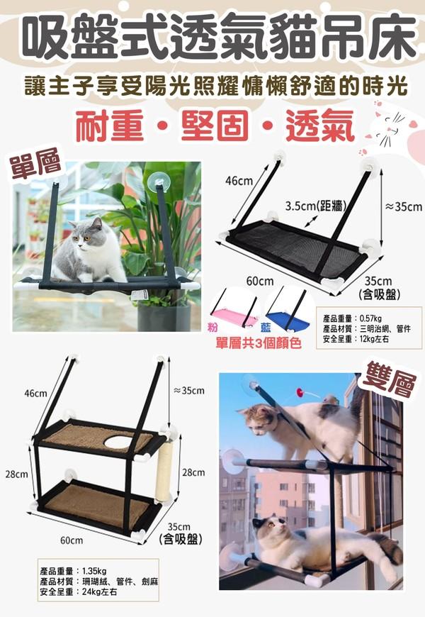 6971091543308吸盤式透氣貓窗台-單層(黑)