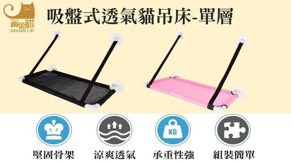 6971091543261吸盤式透氣貓窗台-單層(粉紅)