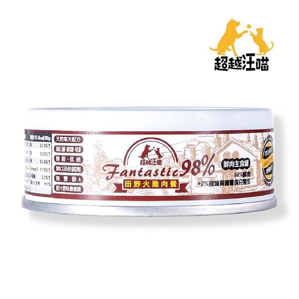 【超越汪喵】貓罐主食餐80g  共三種口味
