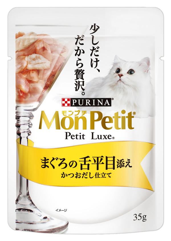 【買一送一】貓倍麗MonPetit 極上餐包-鮮鮪比目魚 35g