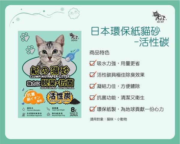 4710701799962日本凝結紙貓砂-活性碳8L