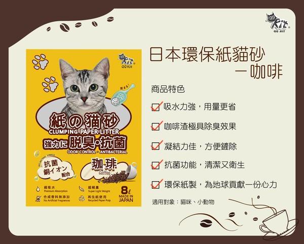 4710701799955日本凝結紙貓砂-咖啡8L