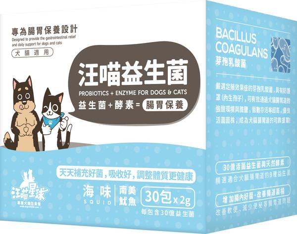 【汪喵星球】汪喵益生菌 (南美魷魚)30小包