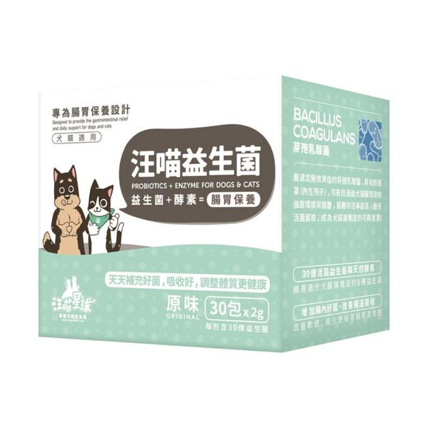 【汪喵星球】汪喵益生菌-原味/過敏專用/鹿野土雞