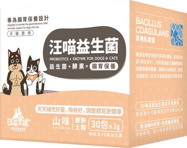 4710345547011汪喵-益生菌 (鹿野土雞) 30小包