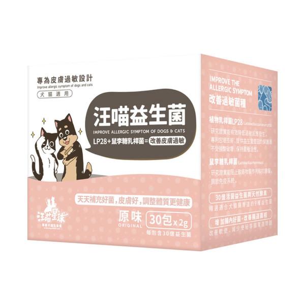 4710345547035汪喵-益生菌 (過敏專用) 30小包