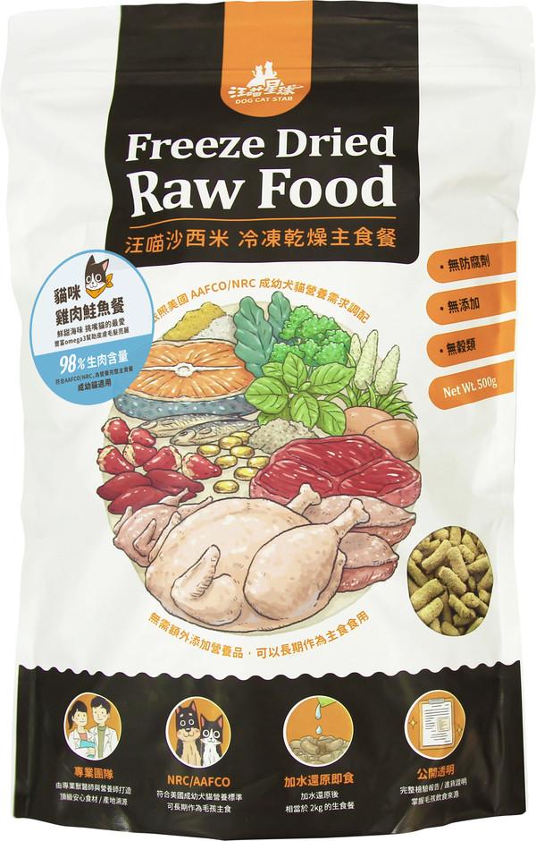 4710345540678汪喵-貓咪冷凍乾燥生食餐-鮭魚雞肉500g