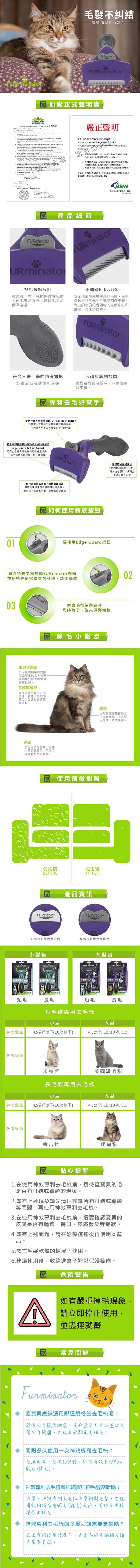 神效專利去毛梳-長毛大型貓4048422141280