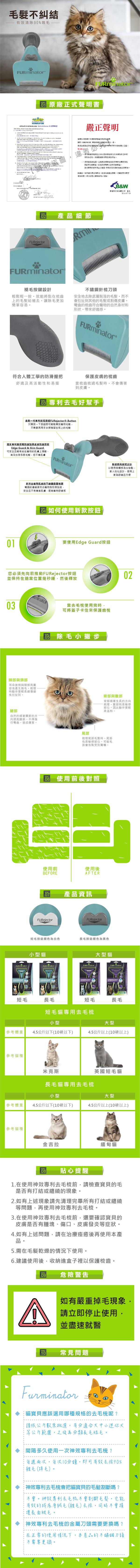 神效專利去毛梳-長毛小型貓 4048422141228