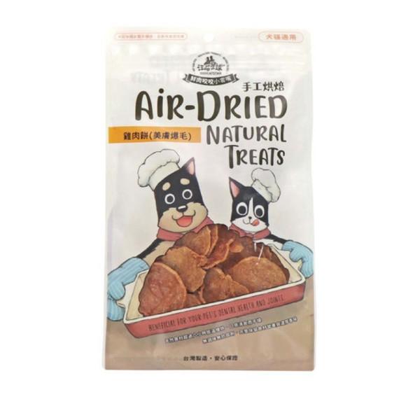 【即期促銷】汪喵星球 養生食補小零嘴雞肉餅50g 共三種口味