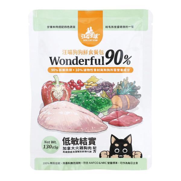 8865465271424汪喵-狗狗90%鮮食餐包 低敏結實配方