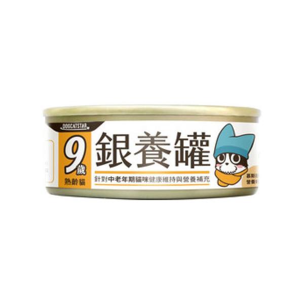 【汪喵星球】老貓銀養主食罐(80g)  共三種口味