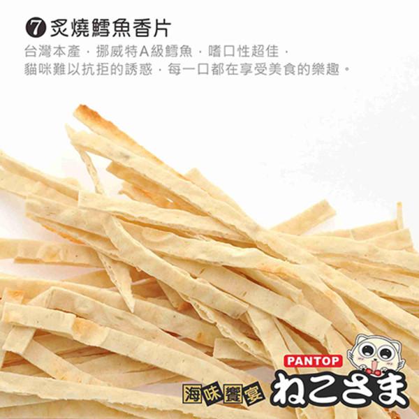 4712257325657(E)PANTOP海味饗宴-炙燒鱈魚香片30g