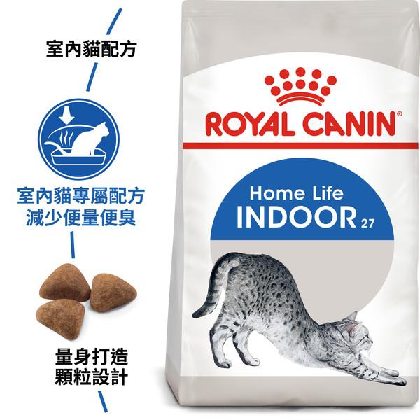 【法國皇家 ROYAL CANIN】IN27室內成貓2KG/4KG/10KG
