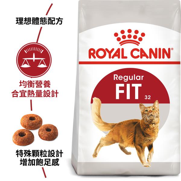 【法國皇家 ROYAL CANIN】F32理想體態貓2KG/4KG/10KG/15KG