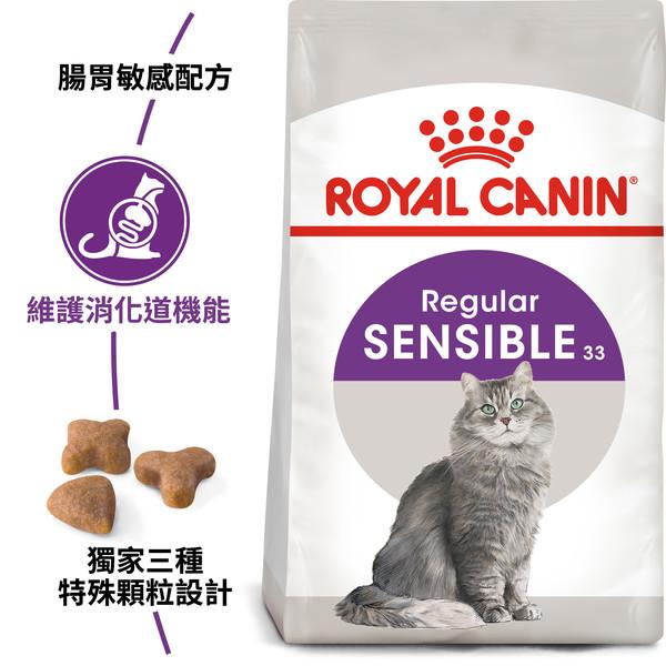 3182550702331皇家(貓)S33腸胃敏感貓4KG