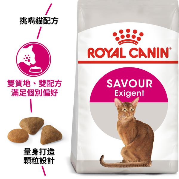 【法國皇家 ROYAL CANIN】E33挑嘴貓濃郁香味2KG