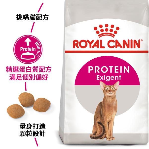 3182550767194皇家(貓)E42挑嘴貓營養滿分2KG
