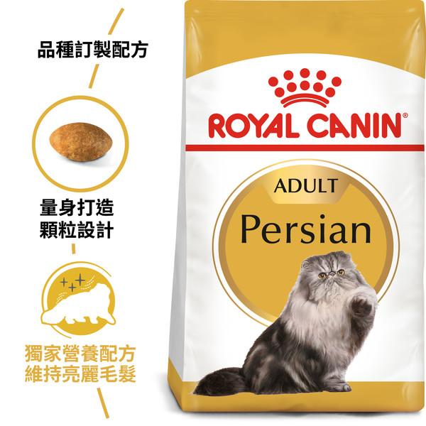【法國皇家 ROYAL CANIN】P30波斯貓2KG