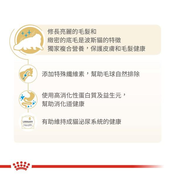 3182550702614皇家(貓)P30波斯貓2KG