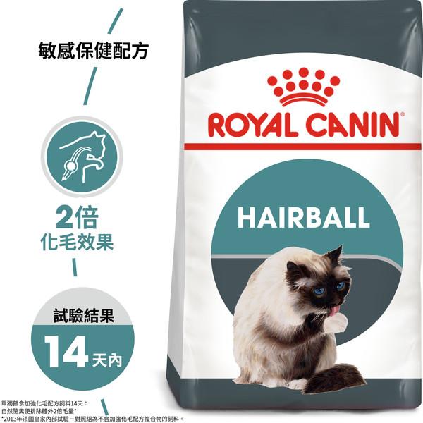 【法國皇家 ROYAL CANIN】IH34加強化毛貓2KG/4KG/10KG