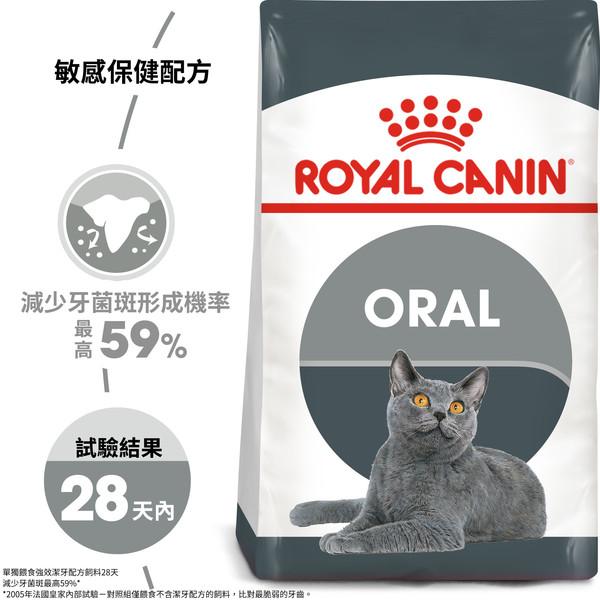 【法國皇家 ROYAL CANIN】O30強效潔牙貓1.5KG/3.5KG
