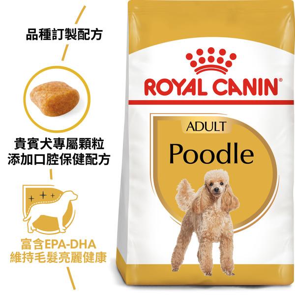 3182550743174皇家(犬)PRP30PDA貴賓成犬1.5KG