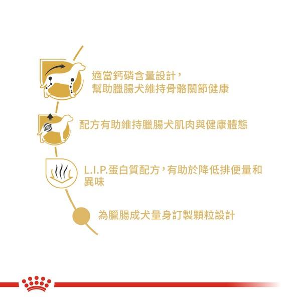 3182550717335皇家(犬)PRD28/DSA臘腸成犬1.5KG