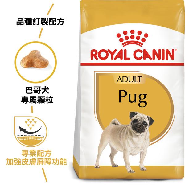 【 法國皇家 ROYAL CANIN】PUG25/PUGA 巴哥成犬3KG