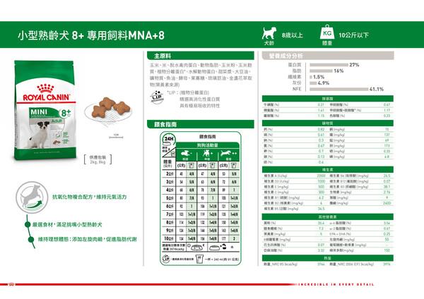 3182550831406皇家(犬)PR+8/MNA+8小型熟齡犬8KG
