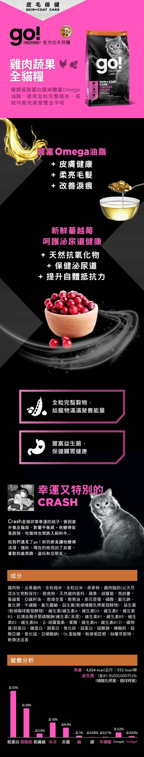 815260002998GO(貓)雞肉蔬果全貓糧8lb圖片來源:東購