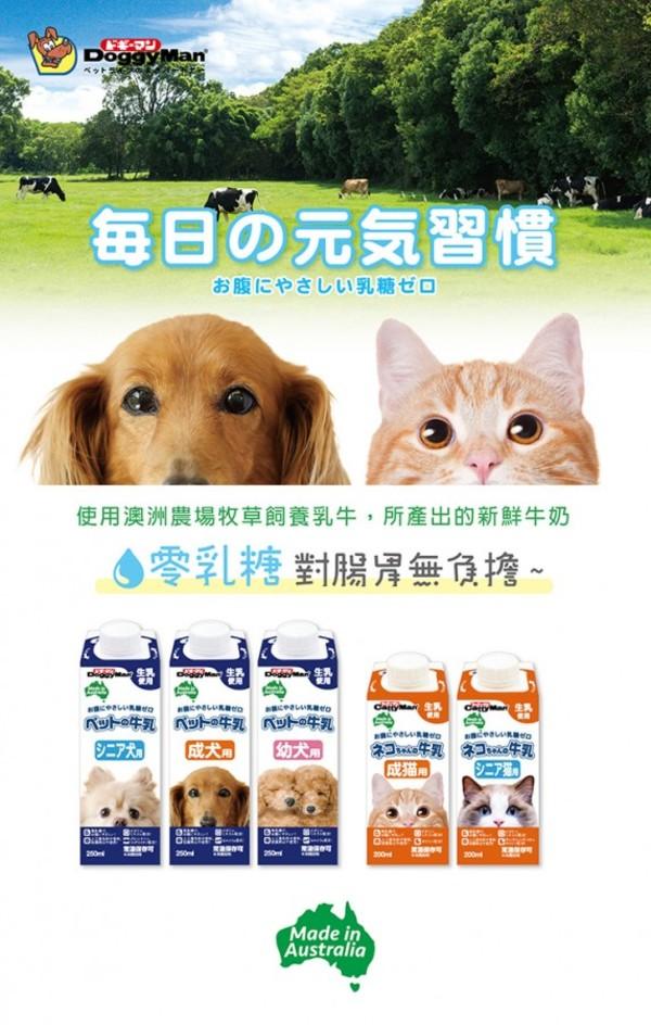 4974926010329澳洲犬用牛奶幼犬用250ml