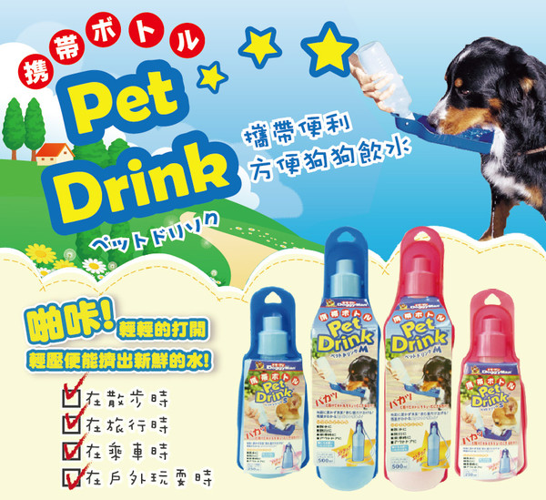 4976555930627Doggyman犬貓用機能型外出便利水壺-藍色 S