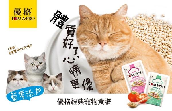 優格(貓)室內貓雞肉配方 1.5kg 798304423709