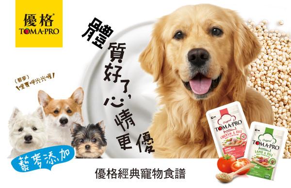 優格(犬)高齡犬羊肉配方 3kg  798304423624