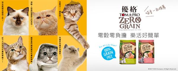 優格(貓)零穀全齡貓5種魚 2.5lb 7983044016776